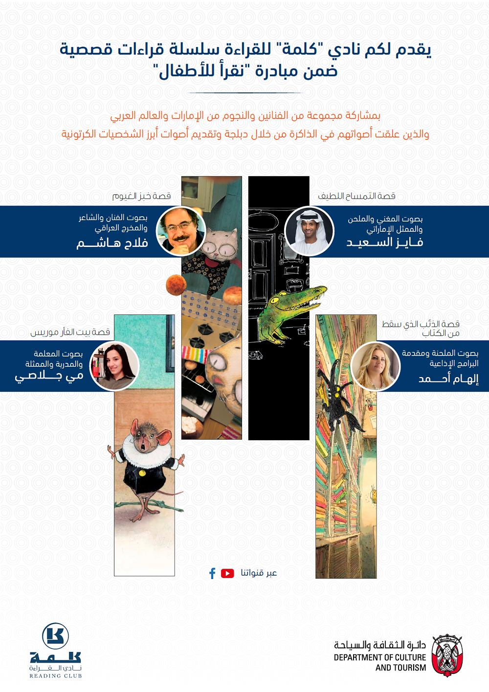 دائرة الثقافة والسياحة – أبوظبي تطلق سلسلة قراءات قصصية للأطفال بأصوات فنانين إماراتيين وعرب