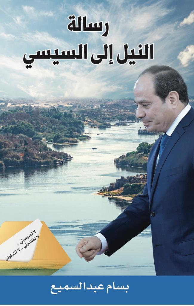 النيل في رسالة عاجلة إلى السيسي: سد إثيوبيا إعلان حرب على مصر وإزالته أمن قومي