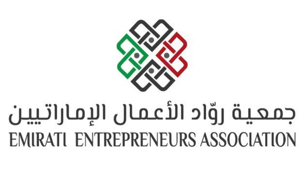 جمعية رواد الأعمال الإماراتيين تعقد إجتماعات متواصلة مع دوائر المشتريات في الجهات الحكومية