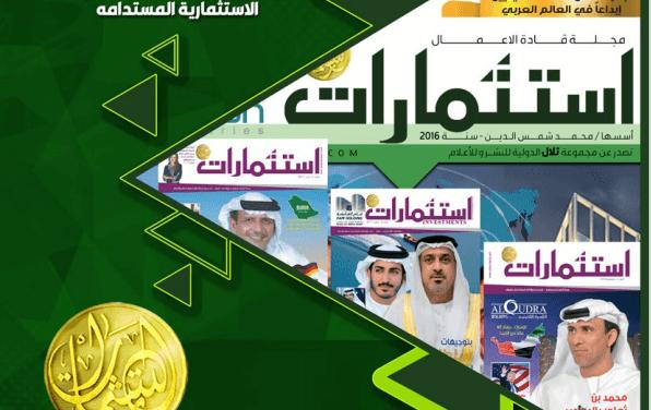 """مجلة استثمارات الإماراتية تطلق منتدى """"المستقبل للاستثمارات العربية"""""""