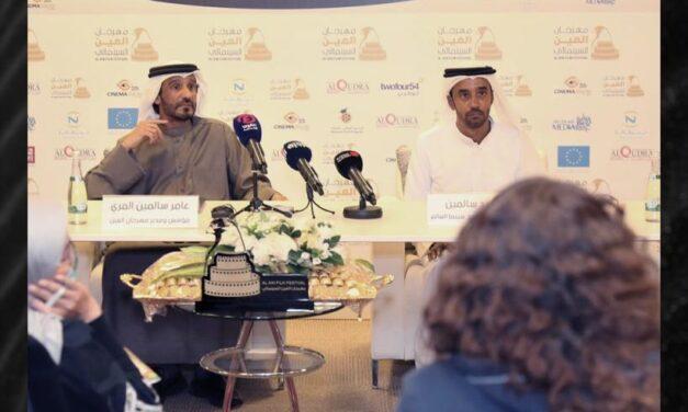 انطلاق فعاليات مهرجان العين السينمائي في 23 يناير 2021