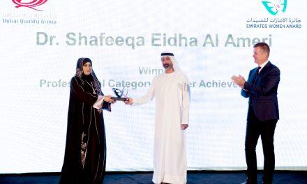 في حفل نظمته مجموعة دبي للجودة الدكتورة شفيقة العامري تفوز بجائزة الإمارات للسيدات