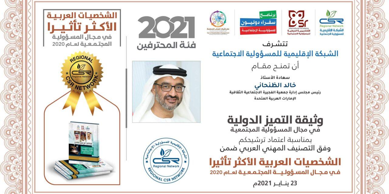 خالد الظنحاني ضمن قائمة الشخصيات العربية الأكثر تأثيراً لعام 2020