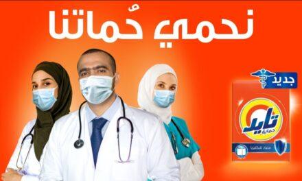تايد واريال تتبرعان بمليون غسلة مضادة للفيروسات للعاملين على الخطوط الأمامية في المستشفيات السعودية