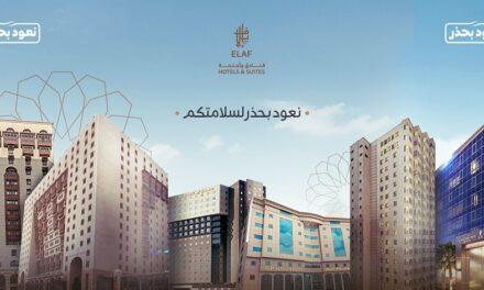 مجموعة إيلاف تعزز إجراءاتها الوقائية في الفنادق والشركات التابعة لها