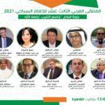 """16 دولة عربية تشارك في فعاليات ملتقى الإعلام السياحي 13 """"والرقمنة"""" تتصدر"""