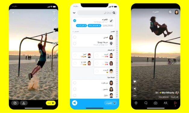 Snapchat تطلق منصة الترفيه الجديدة Spotlight في منطقة الشرق الأوسط وشمال أفريقيا