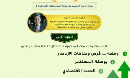 """(منتدى المستقبل للاستثمارات العربية) """" FF2020AI"""" يطلق 5 إصدارات استثمارية سنوية"""