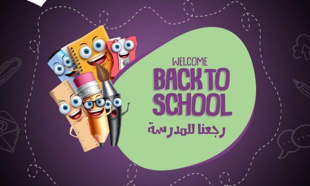 """استعداد لموسم الدراسة في المملكةالدانوب تطلق حملتها الترويجية """" العودة إلى المدرسة"""""""