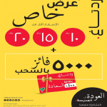رد تاغ تطلق مجموعة خاصة من العروض والحسومات والسحوبات على جوائز بقيمة نصف مليون ريال سعودي