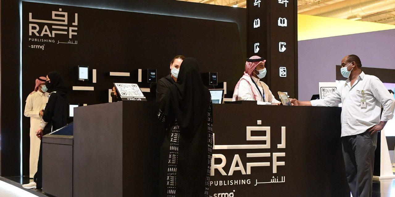"""المجموعة السعودية للأبحاث والإعلام تطلق دار """"رف"""" لإثراء صناعة النشر في المنطقة"""