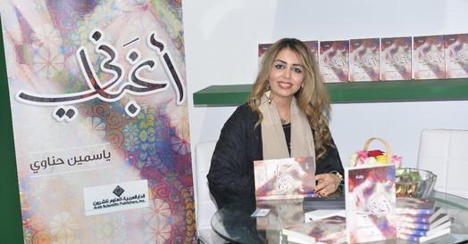 ثلاث إصدارات للكاتبة ياسمين حناوي بمعرض الرياض للكتاب 2021